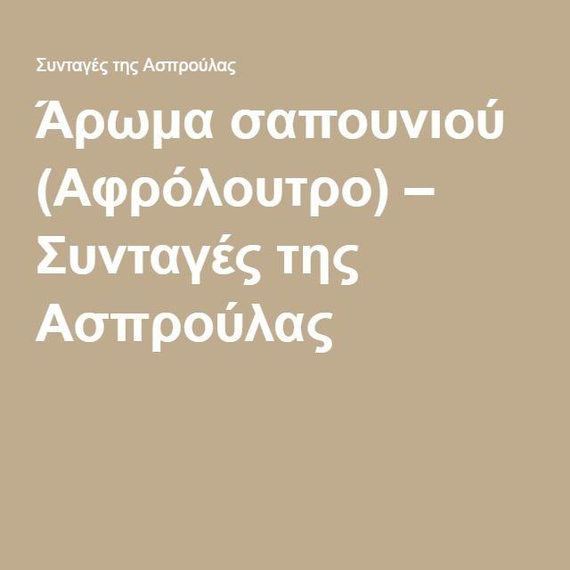 Άρωμα σαπουνιού (Αφρόλουτρο) – Συνταγές της Ασπρούλας