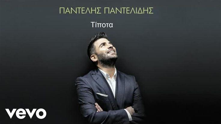 Παντελής Παντελίδης - Τίποτα - YouTube