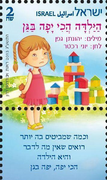 Israeli Music - Children's Songs