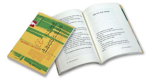 야구가 사라진 시대를 상상함  [우아하고 감상적인 일본 야구] 다카하시 겐이치로 지음, 박혜성 옮김, 웅진지식하우스 펴냄 http://www.sisainlive.com/news/articleView.html?idxno=11388