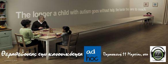 """Με την Ειρήνη Διαλεχτή Κουρομιχελάκη και τον Βασίλη Μπαράκο, σε μια συζήτηση για το πως μπορούμε να στηρίξουμε εκπαιδευτικά και θεραπευτικά τη """"διαφορετικότητα"""" των ατόμων με αυτισμό, σύνδρομο Άσπεργκερ και Διάχυτες Αναπτυξιακές Διαταραχές."""