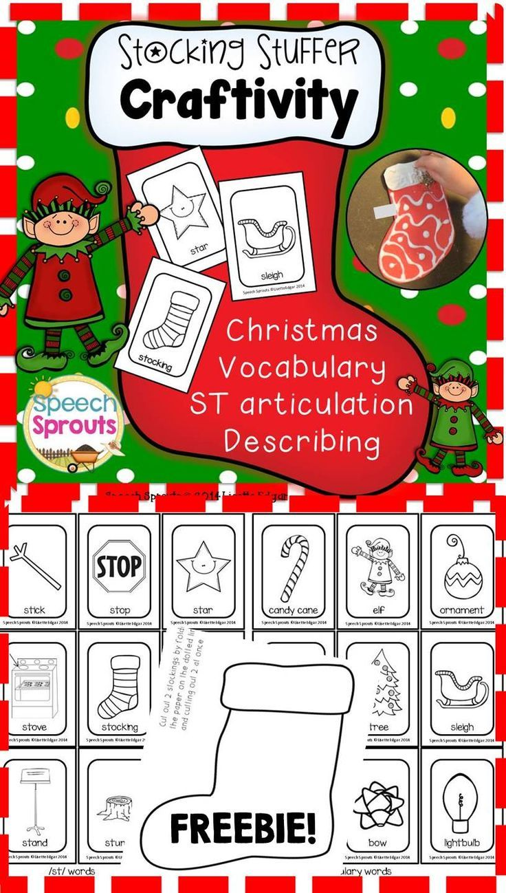 FREE Stocking Stuffer Craftivity for Speech Therapy! Make a cute stocking with a pocket to stuff with the cards.
