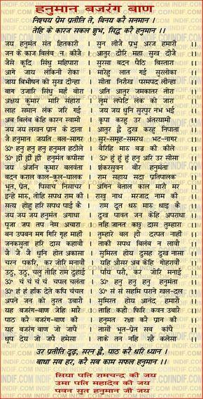 sankat mochan in hindi pdf download