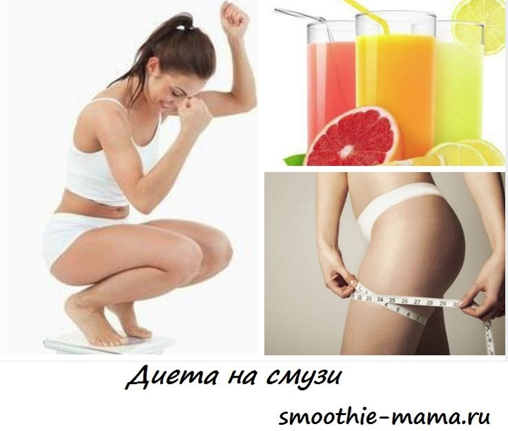 Диета на смузи - подпись под коллажем из фото похудевшей девушки и смузи коктейлей
