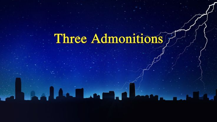 """Almighty God's Word """"Three Admonitions""""   The Church of Almighty God"""