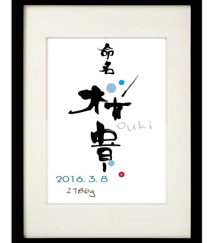 世界に一つのオリジナルアート命名書です。手描きの筆文字に、英語で名前を添えて、シンプル&モダンに仕上げました。 ご自身の為に、出産祝いに是非♪http://www.rakuten.co.jp/sumi-modern/