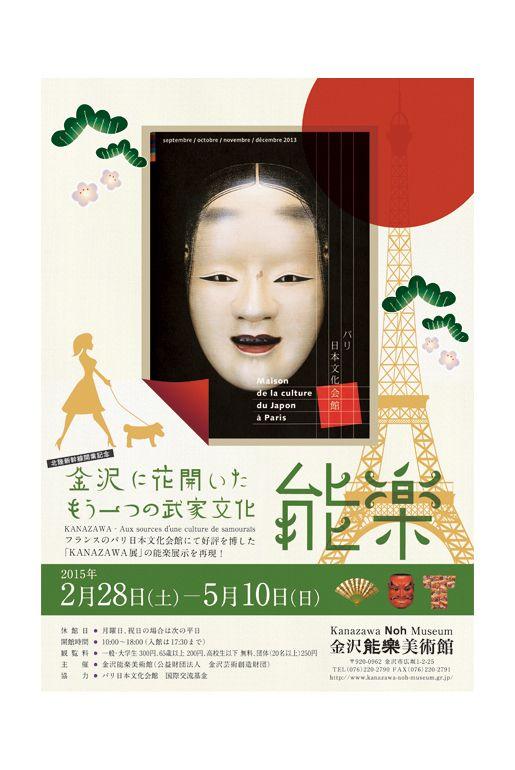 金沢能楽美術館