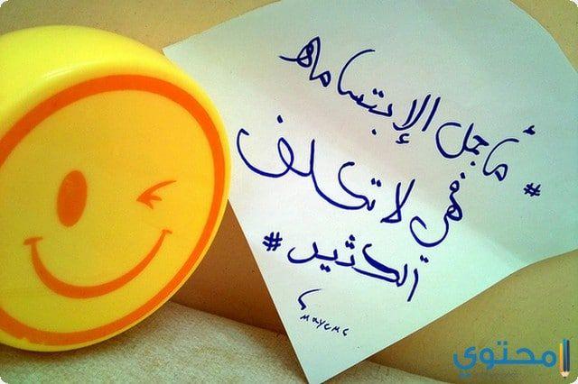 خطبة محفلية قصيرة عن الابتسامة 1442 معلومات اسلامية احاديث عن الابتسامة الابتسامة في الاسلام Phrase Twitter