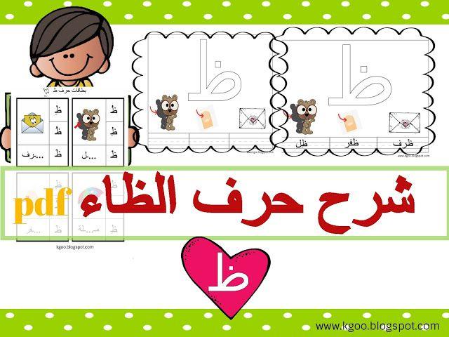 شرح حرف الظاء للاطفال مع ورقة عمل حرف ظ Learn Arabic Alphabet Learning Arabic Teach Arabic