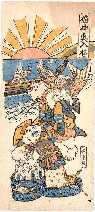 Lucky Gods and fishing boat with big catch - 旭日旗 -『福神魚入船』(作者不明、19世紀江戸時代)。漁から戻ってきた船から、恵比寿は鯛を、大黒は蛸を引き揚げる。後景には旭日が描かれる。