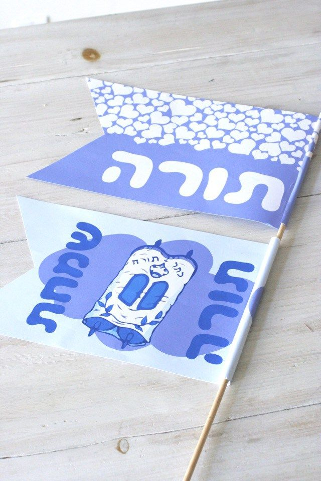 Downloadable Simchat Torah Flags | Chai & Home
