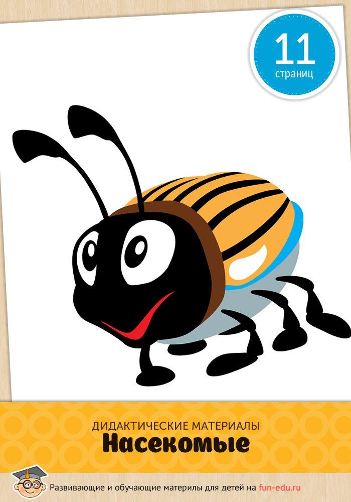 Вы легко научите ребенка различать и запоминать основных персонажей с карточек «Насекомые», а что еще нужно на начальном этапе познания окружающего мира?