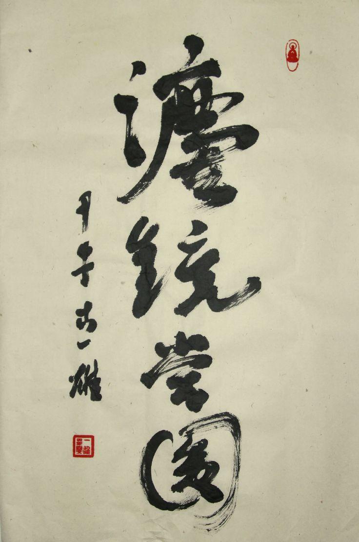 Images about gu yi xiong zen art on pinterest ink