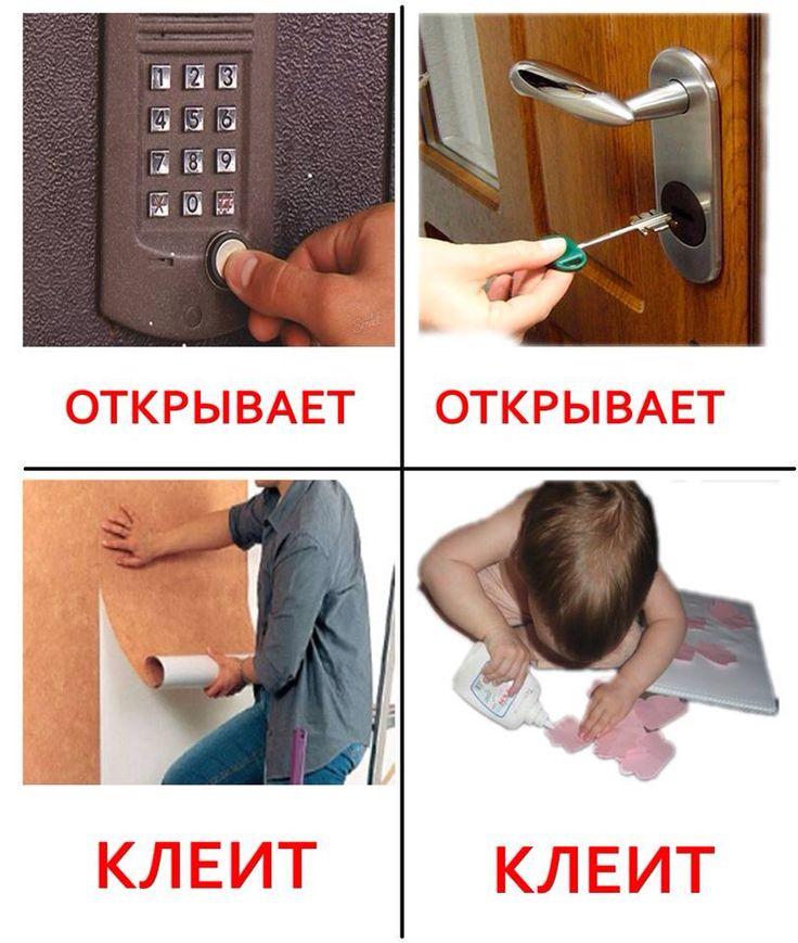 открывает = he/she opens; клеит = he/she glues,