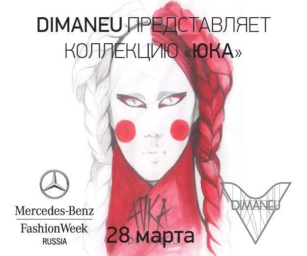 Показ  DIMANEU  в рамках Mercedes-Benz Fashion Week Russia