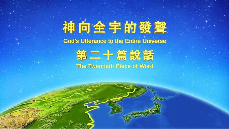 "Almighty God's Word ""The Twentieth Piece of Word in God's Utterance to the Entire Universe"""