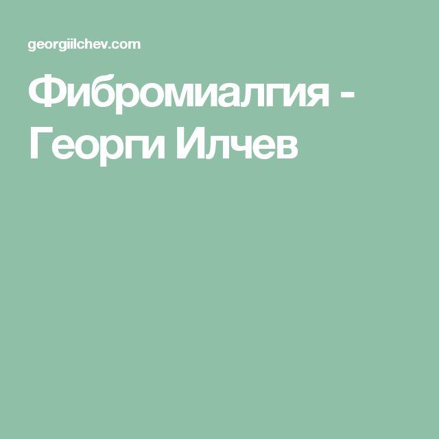 Фибромиалгия - Георги Илчев