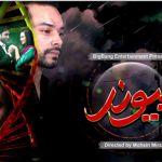 Watch Online Sana Javed New Drama Paiwand on ARY Digital. Pakistani Drama Sana Javed New Drama Paiwand on ARY Digital.Latest new Drama online Watch HD...