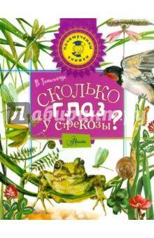 Виталий Танасийчук - Сколько глаз у стрекозы? обложка книги