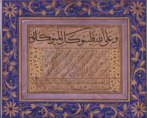 Calligraphic Writing in Sulus and Nesih scripts Hafiz Osman Turkish Late 1600s