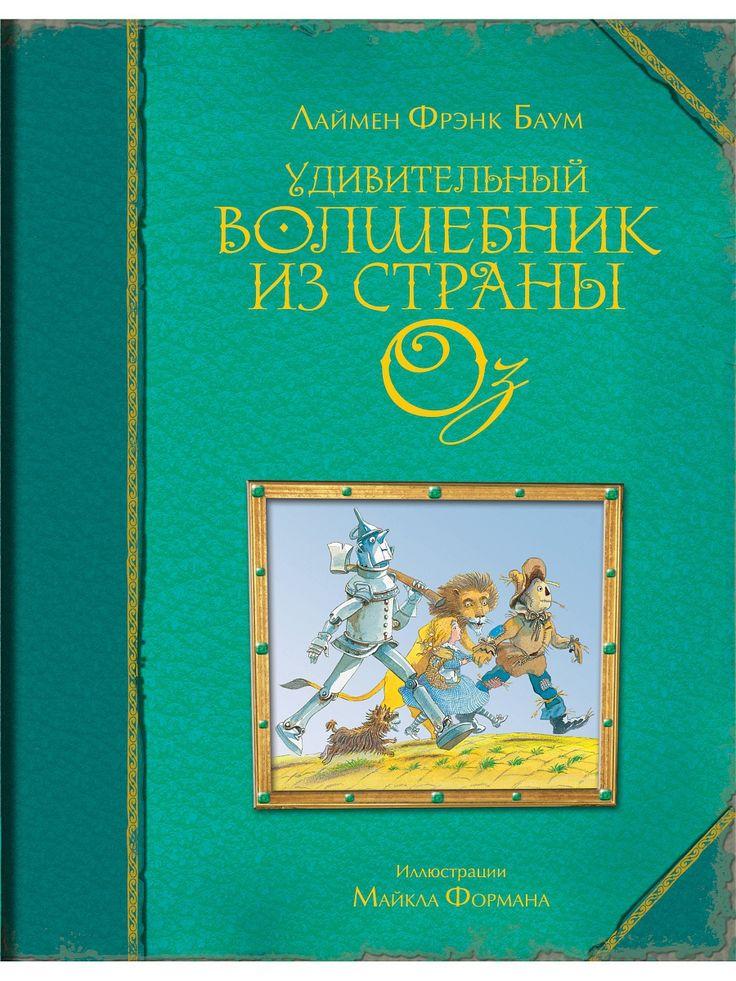 Эксмо Книга Удивительный волшебник из страны Оз