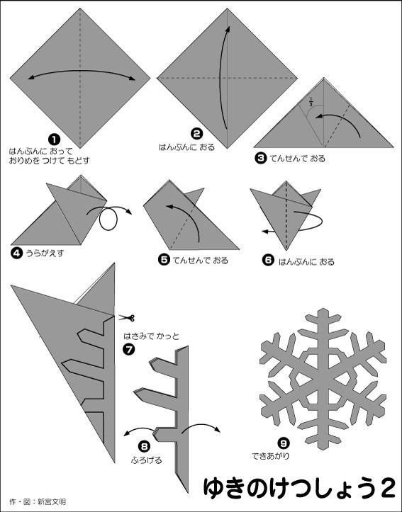 Kirigami Snowflake #2