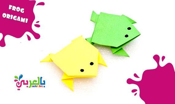 طريقة صنع ضفدع اوريجامي Ramadan Crafts Paper Crafts For Kids Crafts For Kids