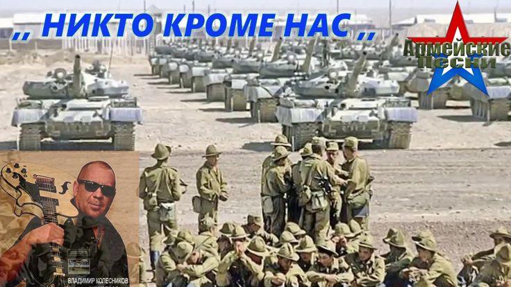 Армейские песни  ,, НИКТО КРОМЕ НАС ,, исп.ВЛАДИМИР КОЛЕСНИКОВ