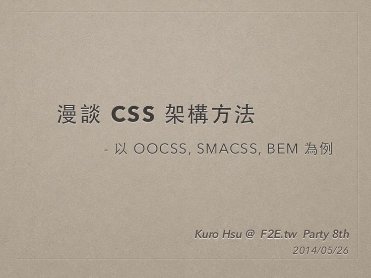 漫談 CSS 架構方法 - 以 OOCSS, SMACSS, BEM 為例