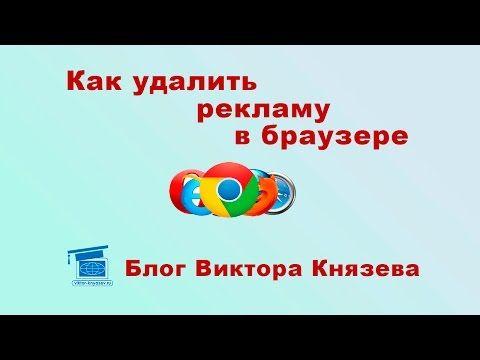 Как удалить рекламу в браузере | Блог Виктора Князева