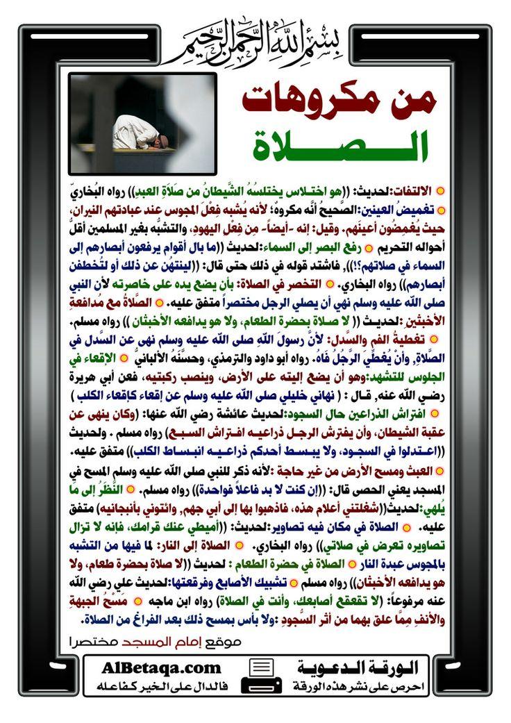 مبطلات الصلاة Islamic Quotes Islam Facts Islam Beliefs