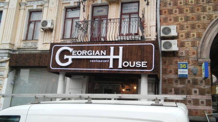 """Разработка дизайна вывески для ресторана грузинской кухни """"Georgian House"""", большая васильковская, 36"""