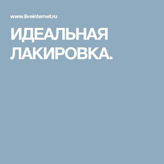 ИДЕАЛЬНАЯ ЛАКИРОВКА.