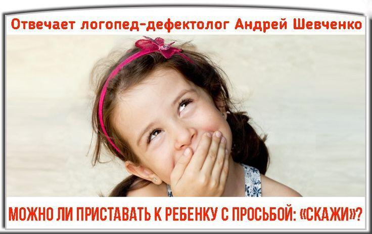 Можно ли приставать к ребенку с просьбой: «Скажи»?  Ребенок с самого рождения начинает осваивать различные способы общения. Самые первые средства – это неречевые средства. Общение происходит без помощи речи, с помощью мимики, жестов и действий.   С помощью крика он сообщает окружающим, что голоден или его что-то беспокоит. С освоением первых моторных навыков начинает осваивать жесты и действия.  Так с помощью указательного жеста он показывает, что ему интересно, берет за руку и ведет к…