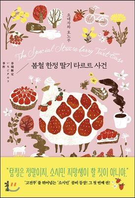봄철 한정 딸기 타르트 사건 : 요네자와 호노부