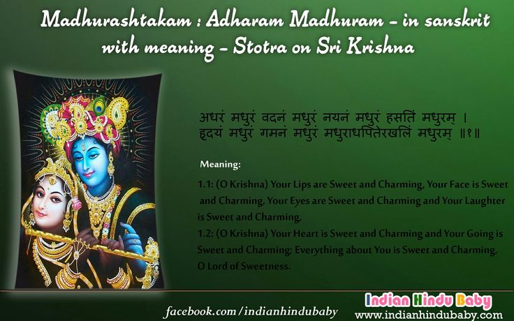 Here is a the meaning of sanskrit slok of Lord Krishna - 'Adharam Madhuram'