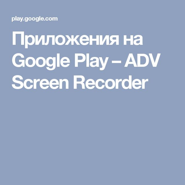 Приложения на Google Play – ADV Screen Recorder