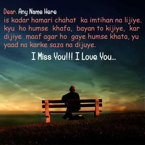 Print name on i miss you profile image lover name on beautiful print name on i miss you profile image lover name on beautiful hindi quotes love shayri write or print name greeting and wish card pictures online m4hsunfo