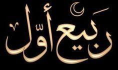 ~ Le calendrier en Islam ~ Islamique - Les mois lunaire - le calendrier Hegierien -