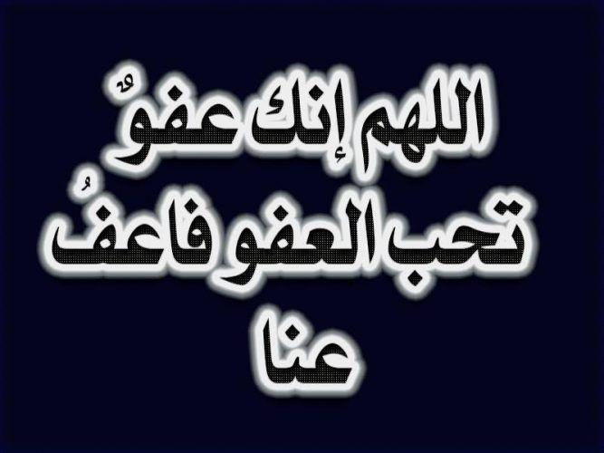 اللهم إنك عفو تحب العفو فأعف عنا Quran Quotes Love Islamic Images Love In Islam