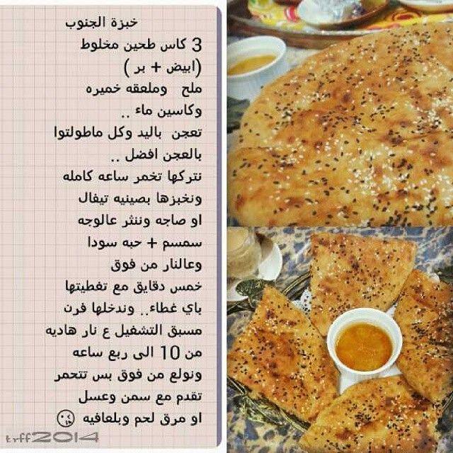 خبزة الجنوب Cooking Food Recipes