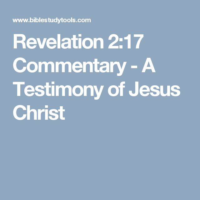 Revelation 2:17 Commentary - A Testimony of Jesus Christ