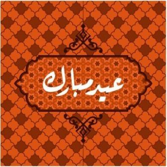 free vector eid greeting card http://www.cgvector.com/free-vector-eid-greeting-card/ #Abstract, #Arabian, #Arabic, #Art, #Awesome, #Background, #Best, #Blue, #Card, #Celebration, #Community, #Creative, #Crescent, #Culture, #Decorative, #Design, #Eid, #EidMubarak, #Festival, #Free, #Gift, #Glow, #Glowing, #Greeting, #Greetings, #Holiday, #Holy, #Illuminated, #Illustration, #Islam, #Islamic, #Kareem, #Message, #Month, #Moon, #MoonFestival, #Mubarak, #Muslim, #Occasion, #Openw