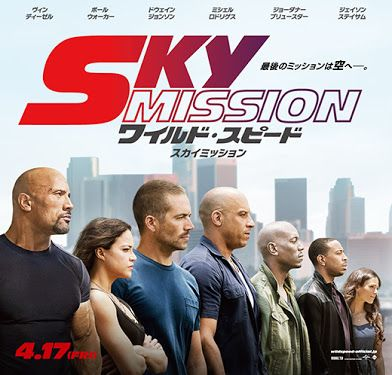 wild speed sky mission / 2015.09.02