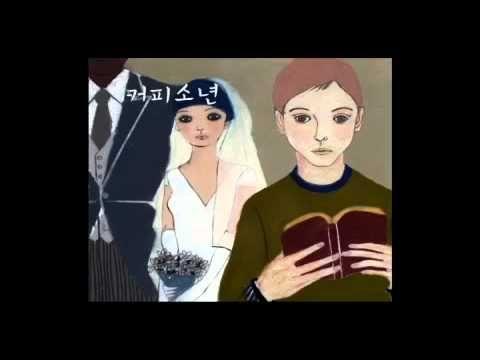 ▶ 커피소년 - 장가갈 수 있을까 (Feat. 내리) - YouTube