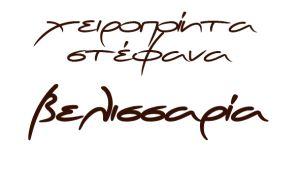 Velissaria - Χειροποίητα στέφανα γάμου