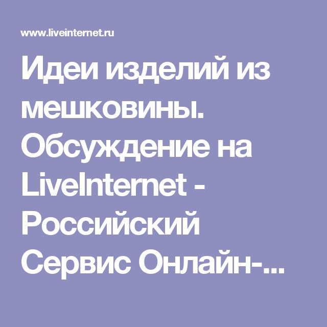 Идеи изделий из мешковины. Обсуждение на LiveInternet - Российский Сервис Онлайн-Дневников