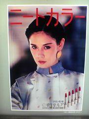 1981年春 「ニートカラー」 : 時代と女性の美意識を映す鏡【資生堂】広告コピー、CM、ポスターの歴史60年代~2014年総まとめ - NAVER まとめ