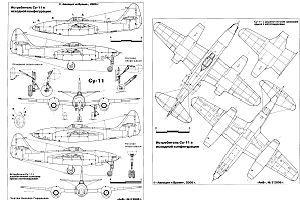 Су-11 (Первый)