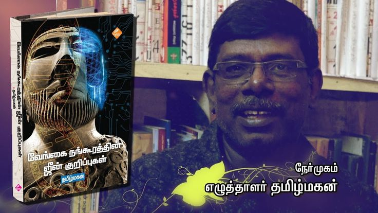 தமிழ்மகன் - நேர் காணல் | 2018 புத்தகக் காட்சி | Chennai Book Fair